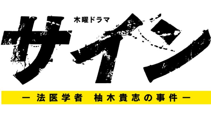 【サイン-法医学者 柚木貴志の事件-】1話~全話のあらすじを相関図化・無料振返り配信