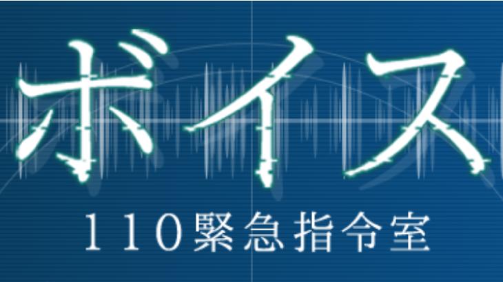 ドラマ【ボイス110緊急指令室】1話~全話のあらすじを相関図化・振返り方法は?