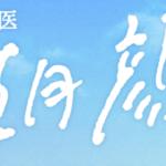 【監察医 朝顔】朝顔の母親の死因や原作とドラマの違いは?