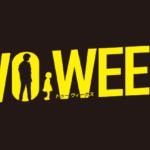 三浦春馬主演【TWO WEEKS】1話~全話あらすじ相関図と振返り配信は?