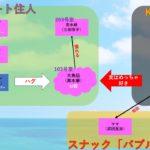 ドラマ【凪のお暇】1話のあらすじ・ストーリーを相関図化!